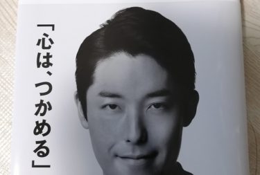 プレゼンが上手い人になるコツはオリラジ中田氏から学べ